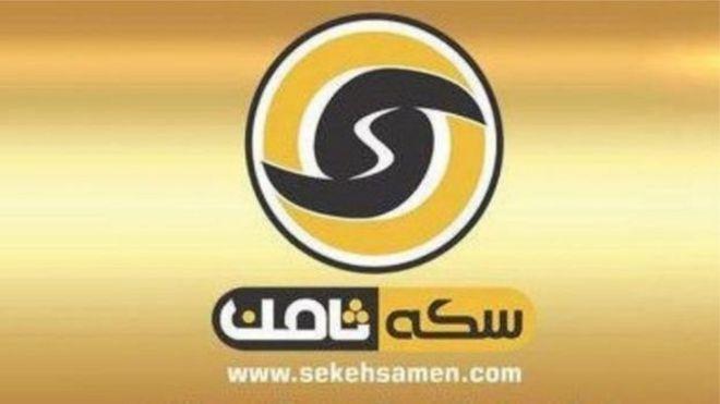 دادستان تهران گفته حساب ها و اموال مدیر سایت سکه ثامن توقیف شده است