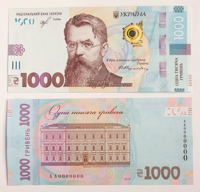 Национальный банк вводит в обращение банкноту номиналом в 1000 гривень