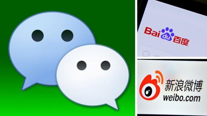 微信、百度、新浪微博商標