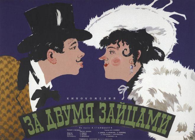 """1961 рік: прем'єра кінокомедії """"За двома зайцями"""""""