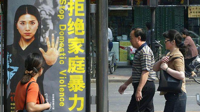 یک پوستر آگاهیدهی درباره خشونت خانگی در چین