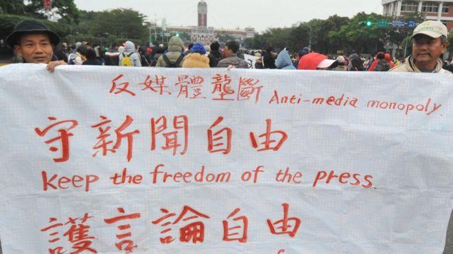 台湾游行示威要求保护新闻自由。