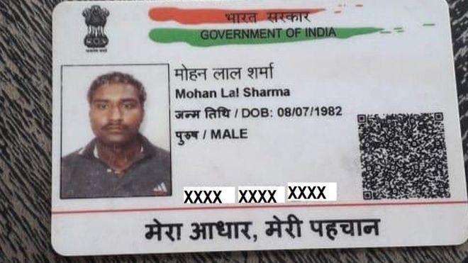 मोहनलाल शर्मा का आधार कार्ड