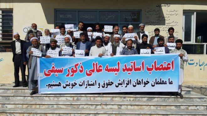 نتیجه تصویری برای اعتصاب معلمین هرات