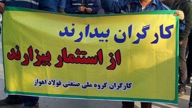 حمله شبانه به خانه کارگران معترض فولاد اهواز؛ '۱۵ نفر بازداشت شدند'