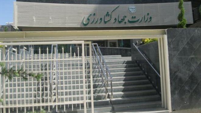 وزارت جهاد کشاورزی