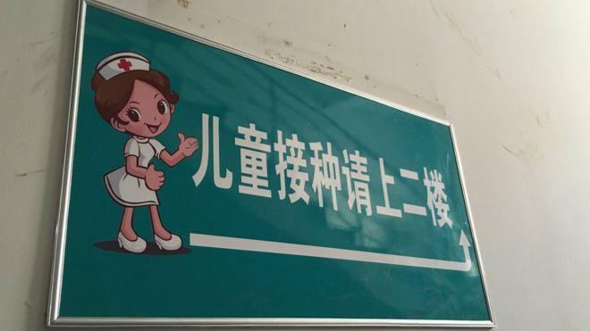 山東青島一個診所的指示牌