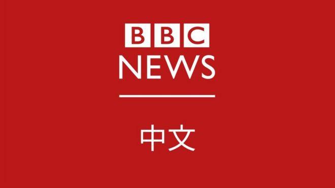 BBC中文