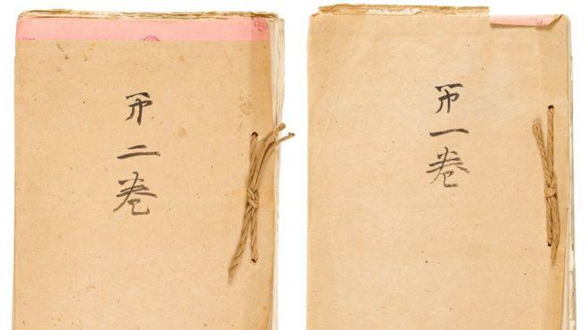 Manuscript of the emperor's memoir