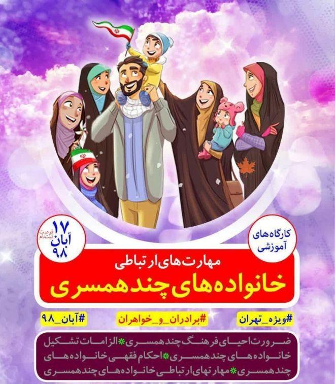 پوستر تبلیغ برگزاری کارگاه آموزشی مهارتهای ارتباطی خانوادههای چندهمسری در تهران