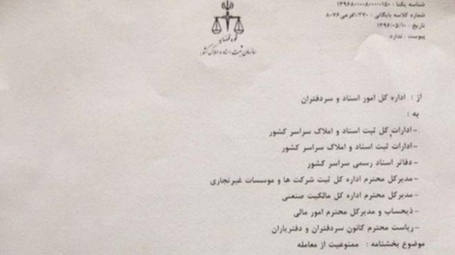 บีบีซีไม่ได้รับแจ้งเรื่องการสั่งอายัดทรัพย์พนักงาน 152 คน จากทางการอิหร่าน