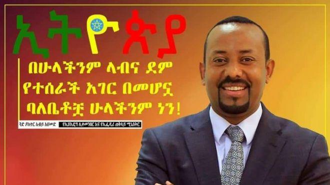 Guddoomiyaha xisbiga EPRDF ahna Guddoomiyaha xisbiga Oromada ee ODP
