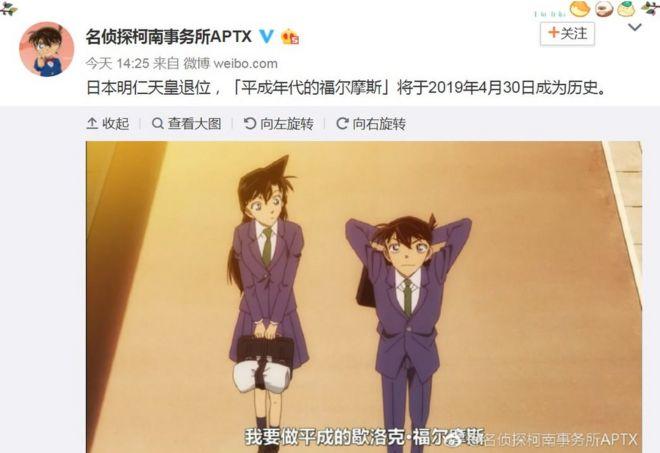 在中國,這則新聞出人意料地引來網友對日本漫畫《名偵探柯南》的關注