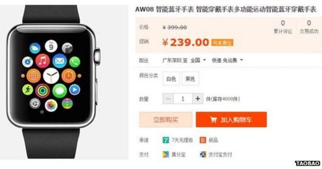 cheap apple watch copies on sale via alibaba site bbc news