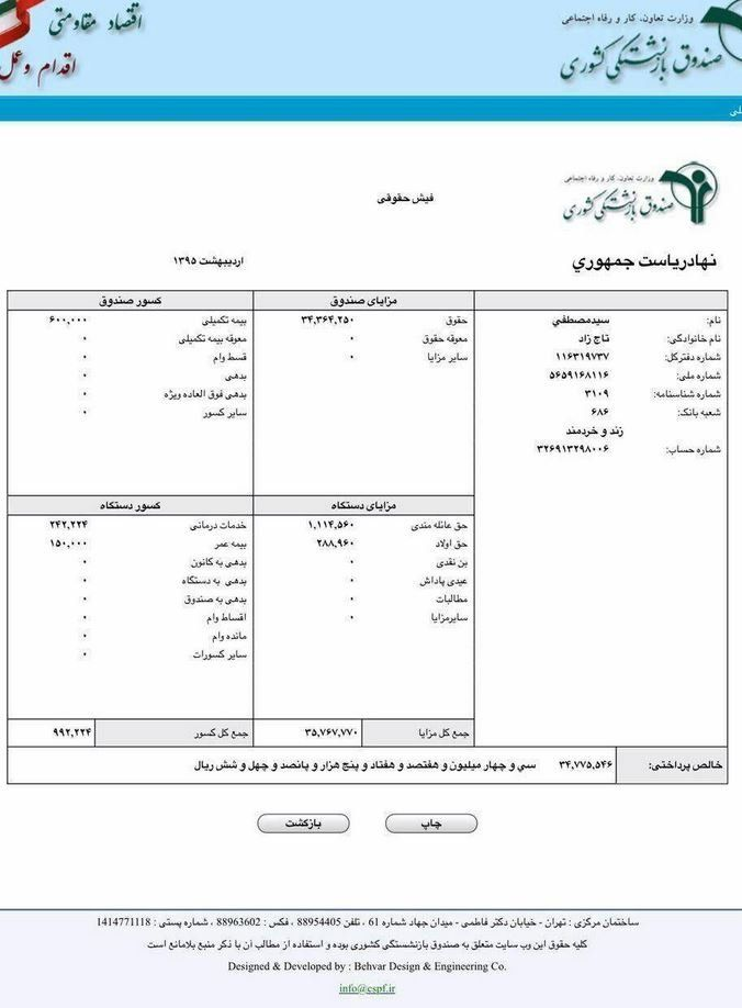 Photo of a payslip. A former deputy interior minister and leading reformist, Mostafa Tajzadeh, revealed he receives £620 a month on a state pension.