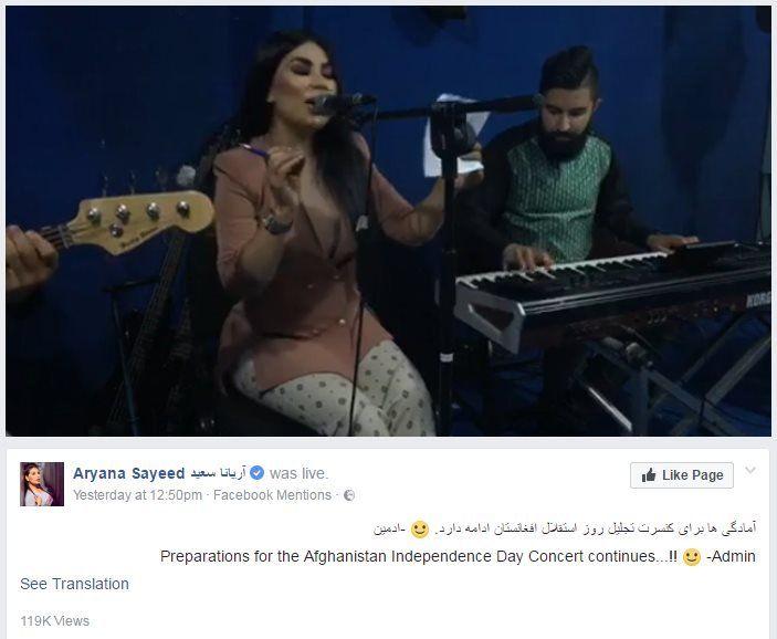 Screenshot of Aryana Sayeed's video on Facebook