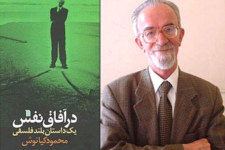 محمود کیانوش، شاعر، نویسنده و خالق مجموعه 'نامهای از لندن' درگذشت