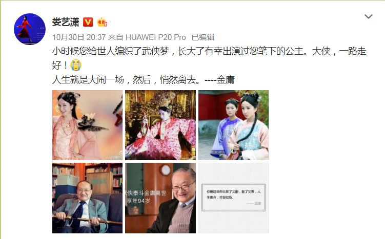 Weibo post from Yixiao Lou. featuring photos of her playing a Jin Yong character