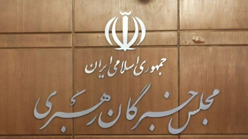 دو منصوب آیتالله خامنهای در شورای نگهبان عضو مجلس خبرگان شدند