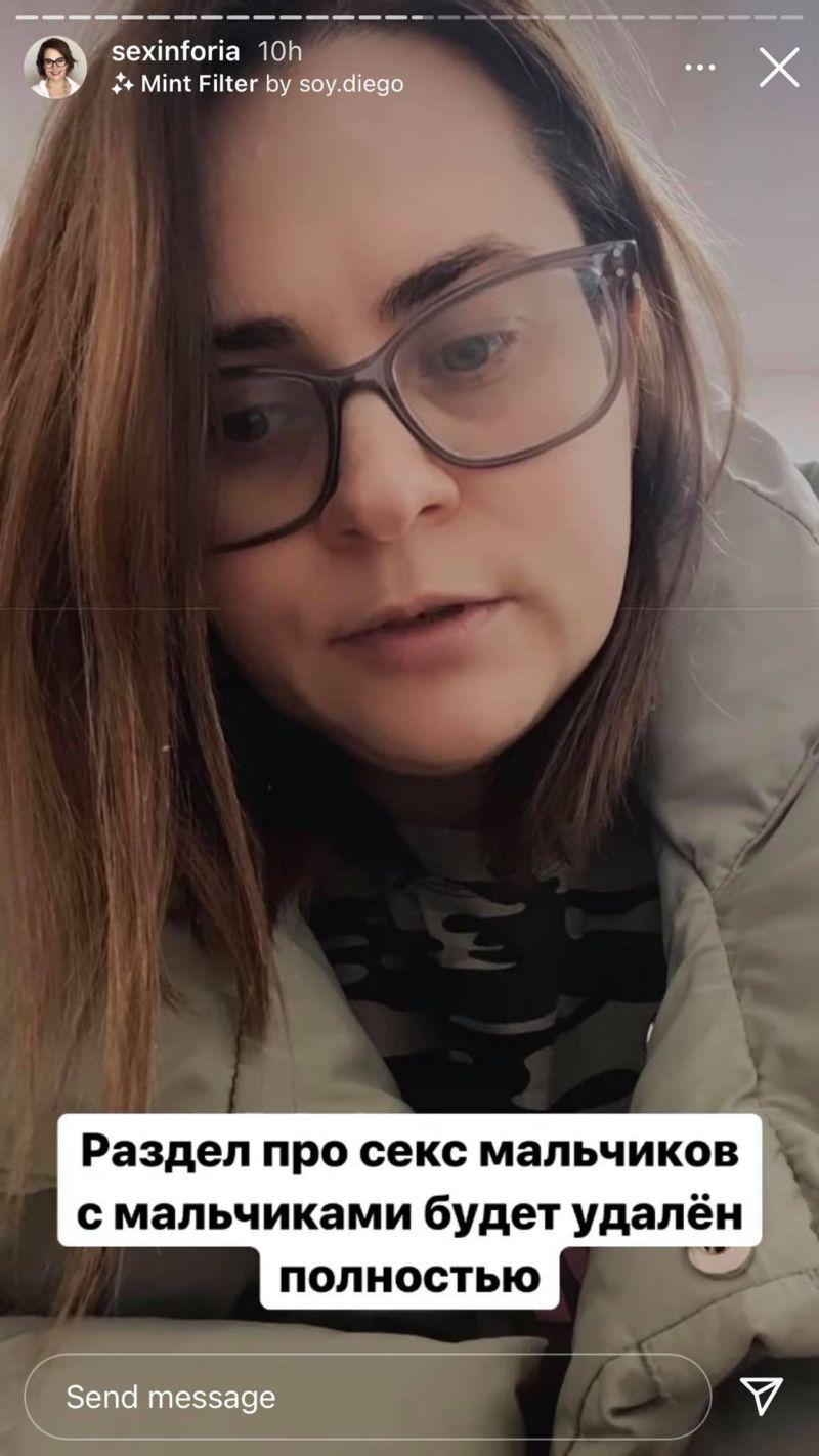 Підручник сексу для підлітів! Скандальна книга в Ураїні