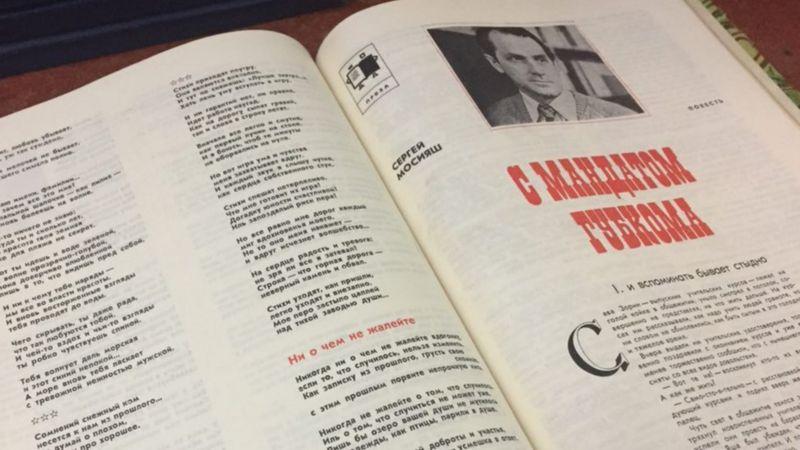 Первая страница повести Сергея Мосияша