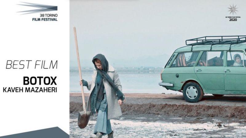 درخشش فیلم بوتاکس در جشنواره تورین