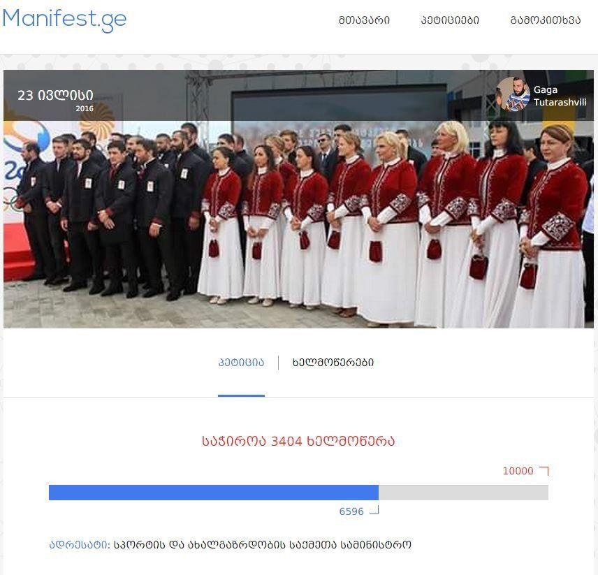 Georgian petition