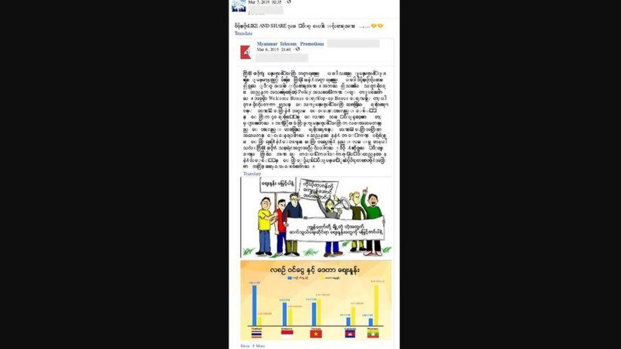 Một trang tin giả nói xấu đối thủ của Mytel ở Myanmar