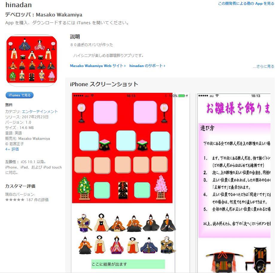 Screengrab of the Hinadan app on the Apple Store