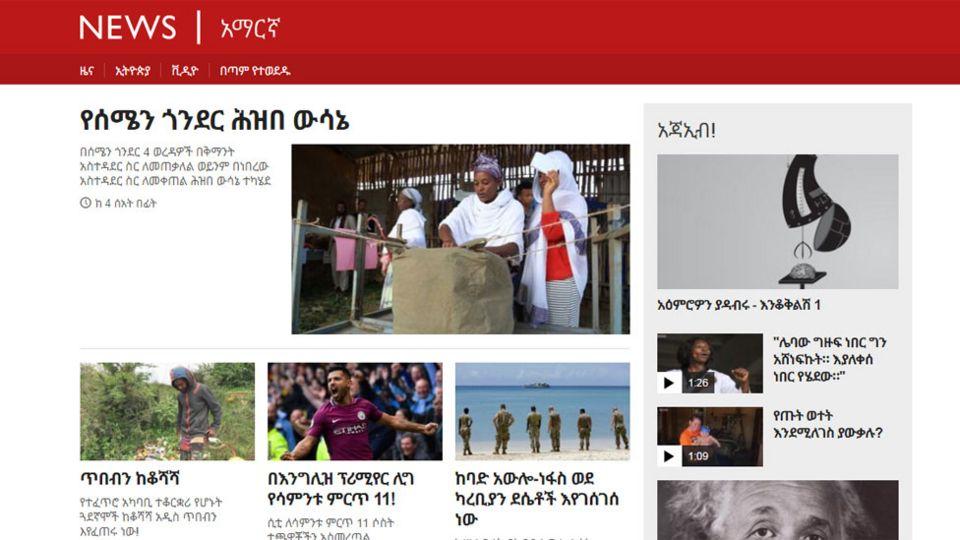 BBC Amharic page