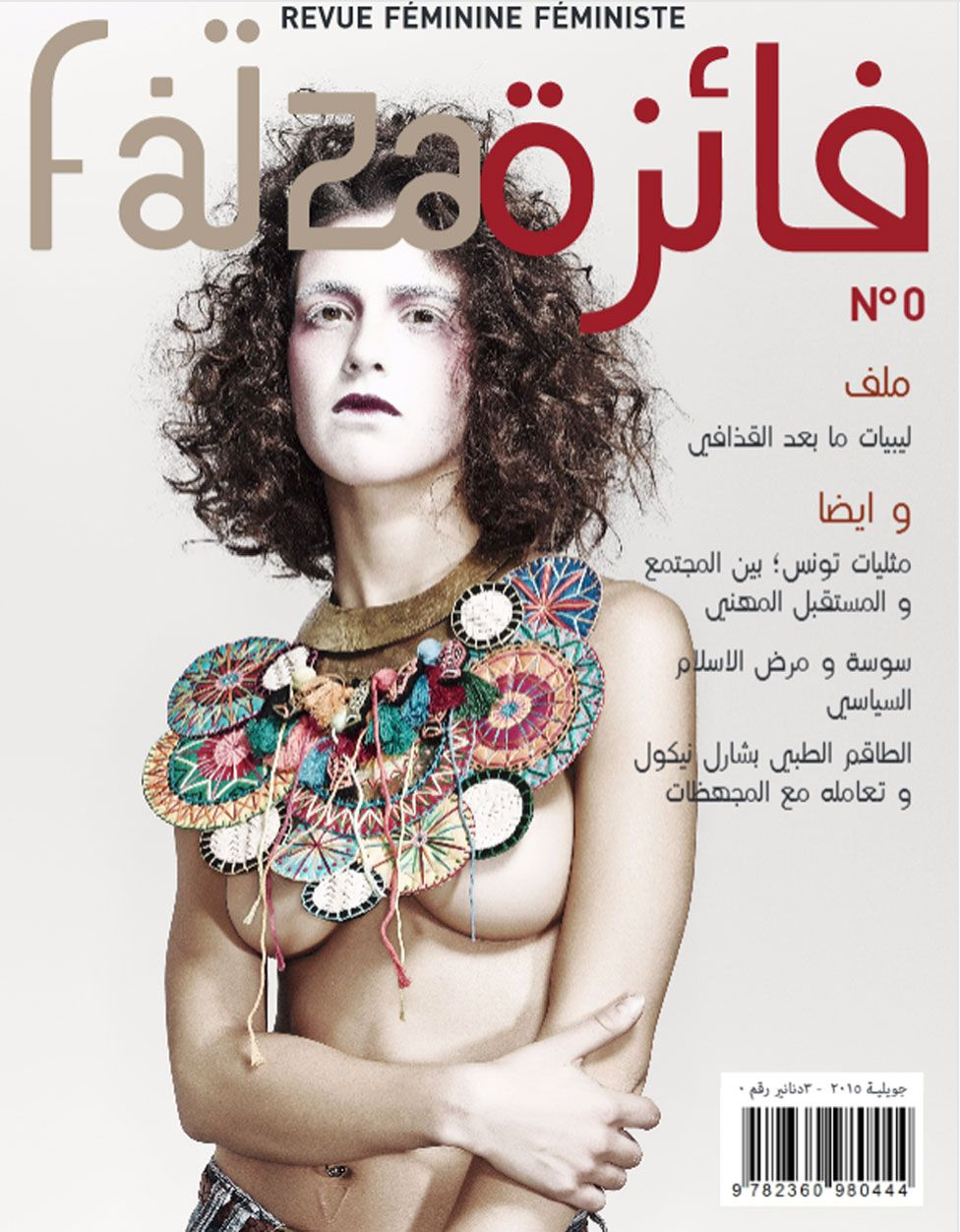 The cover of the first edition of Farida