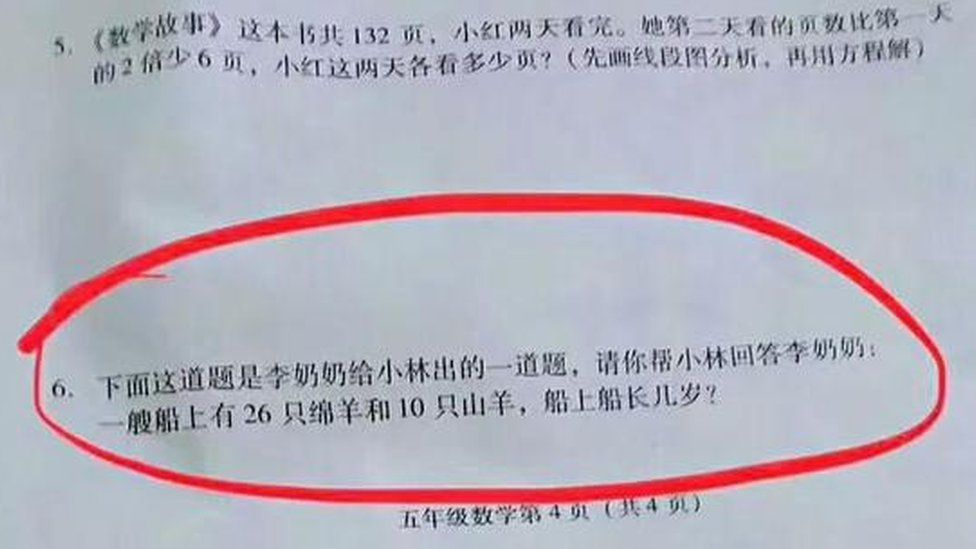 Chinese math question