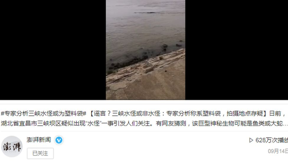 Different footage of China's 'Loch Ness'