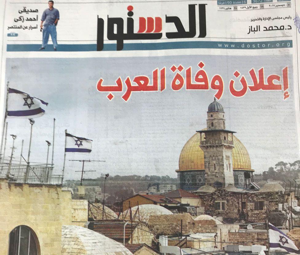 Front cover of Al-Dustur newspaper