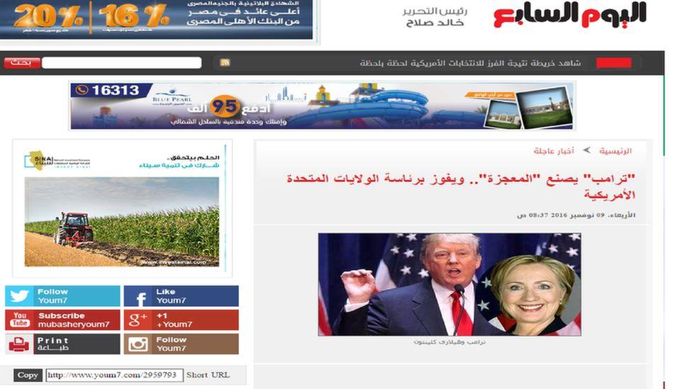 Front page of Al-Youm Al-Sabi newspaper website in Egypt