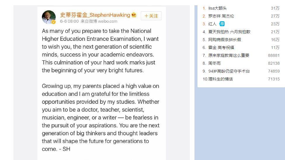 A printscreen of Prof Stephen Hawking's post on Weibo
