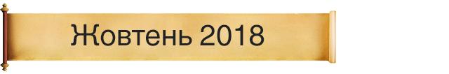 Жовтень 2018