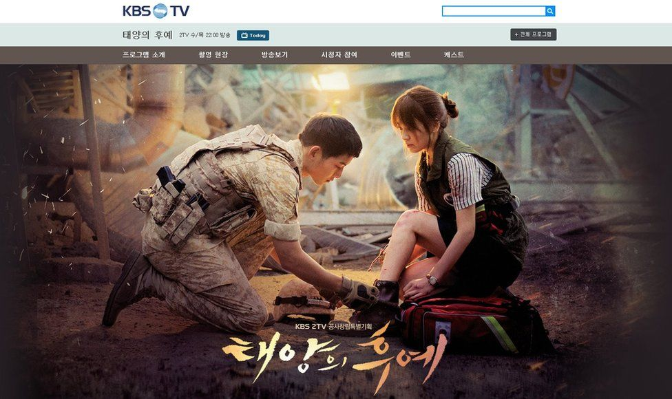 Screengrab of KBS' website for Korean drama Descendants of the Sun