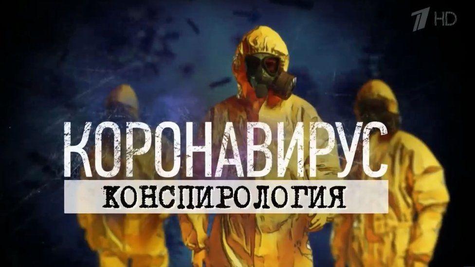 Russian TV graphic