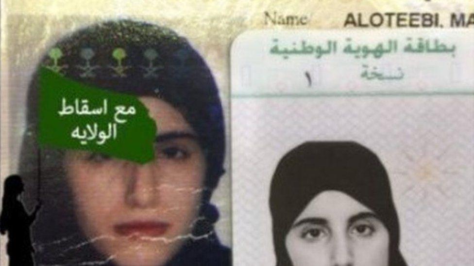 Mariam al-Otaibi