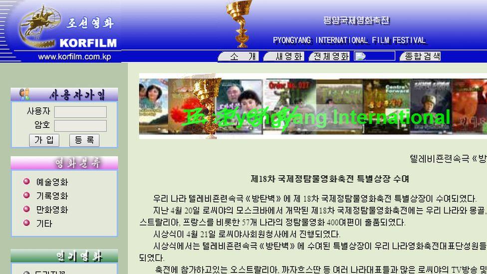 Screenshot of the korfilm.com.kp website