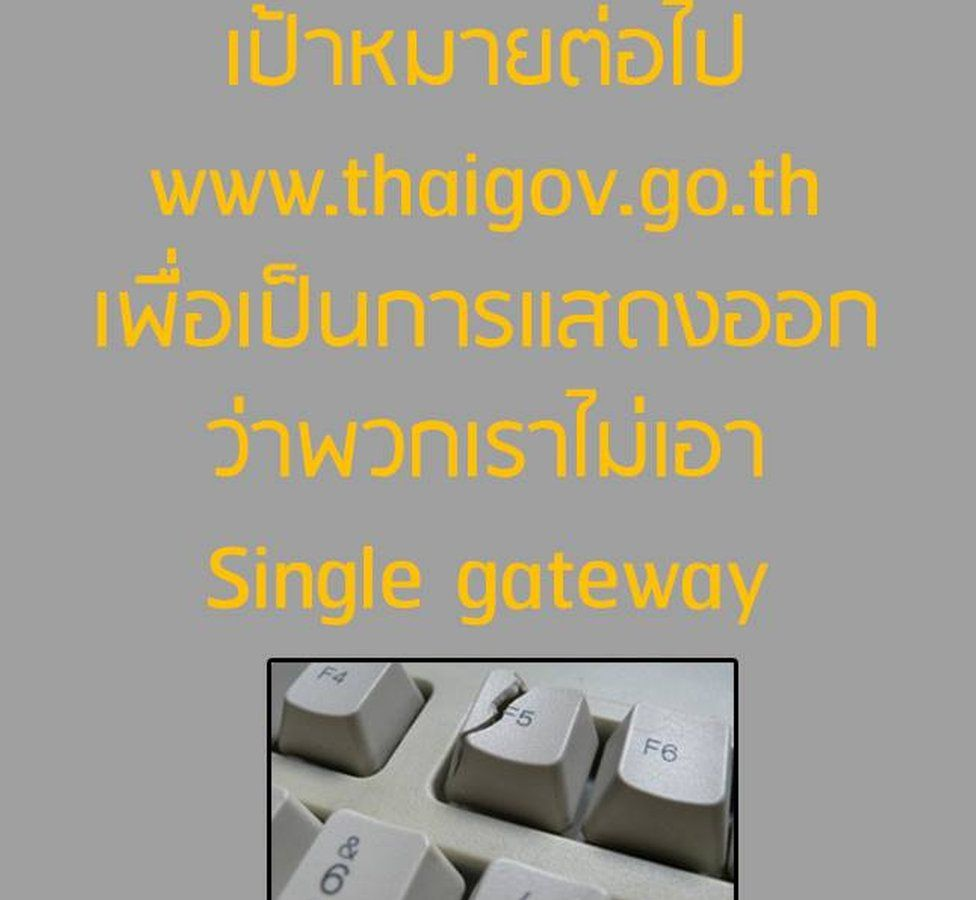"""""""Next target, www.thaigov.go.th to show our opposition to the single gateway'"""
