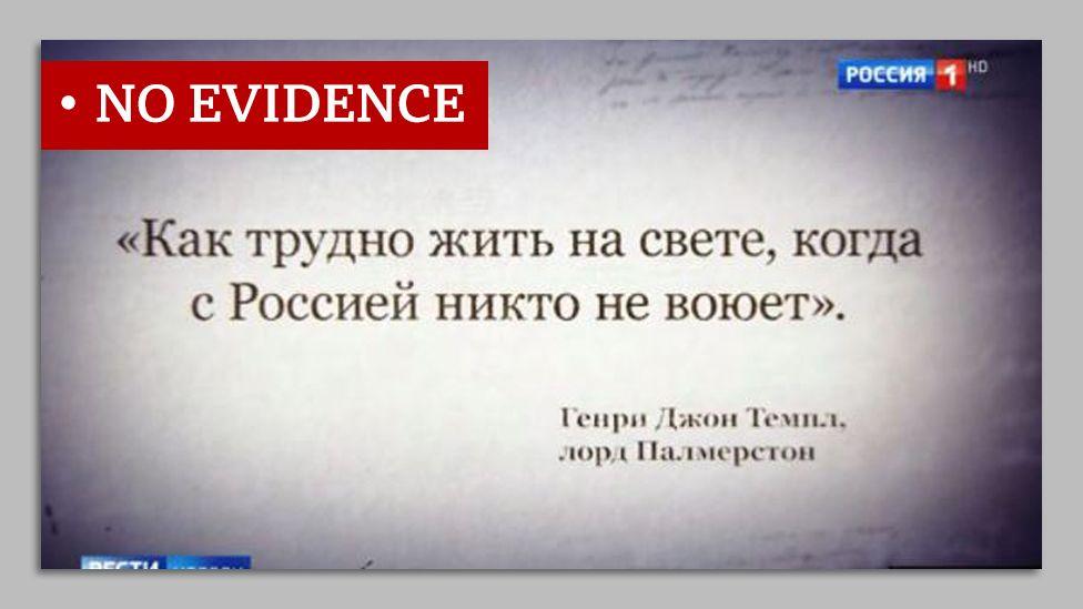 Цитата на русском языке, приписываемая лорду Пальмерстону, с пометкой «нет доказательств».