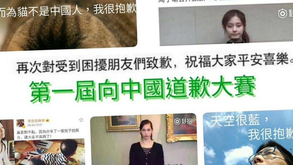 Header image from the 'Apologise to China' Facebook page