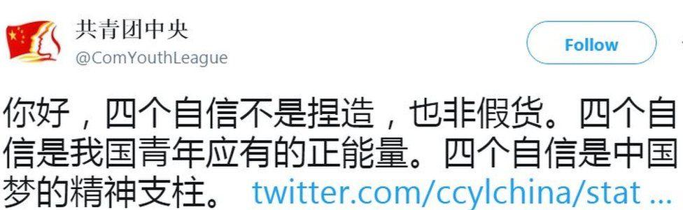 Tweet in Chinese