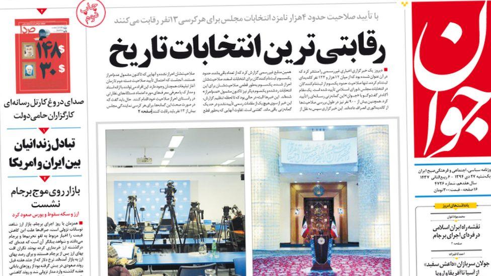 The front page of Javan newspaper
