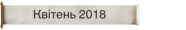 Квітень 2018