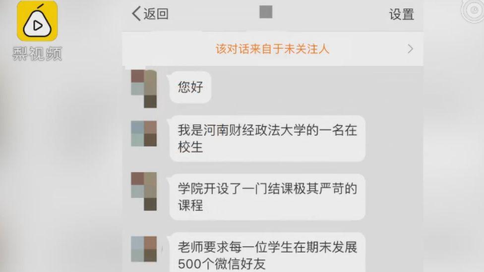 Pear Video message screenshot