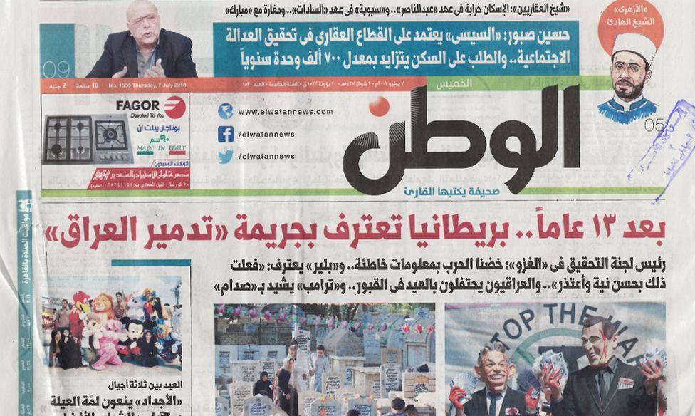 Scan of Egyptian daily Al-Watan
