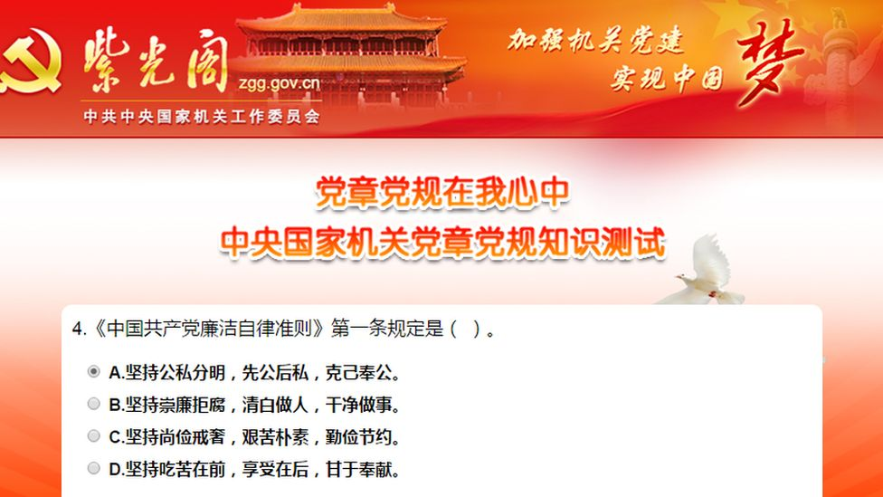 """""""What is the first provision of China's self-discipline guidelines?"""" reads this question"""